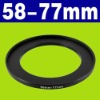 58mm-77mm Step Up Filter Ring