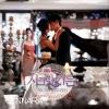 K-pop, Korean Music CD SECRET GARDEN - O.S.T (PART.2 SBS DRAMA)